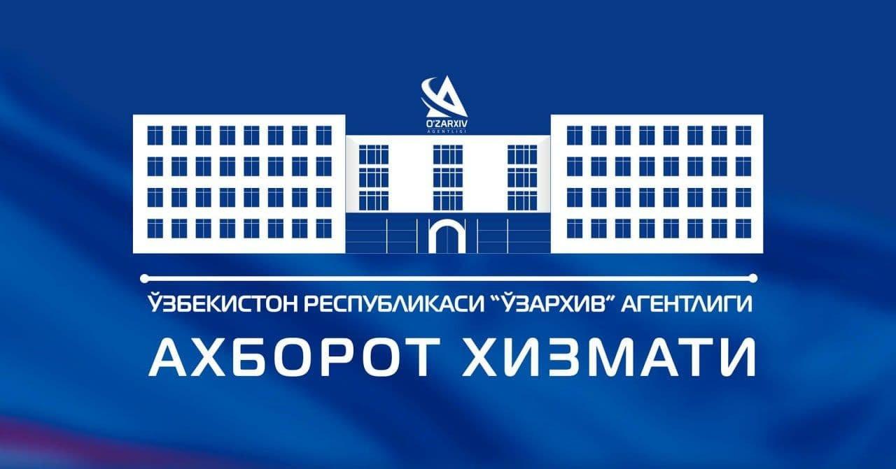 """""""Eng namunali milliy arxivi va arxiv ishi hududiy boshqarmasi"""""""